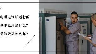 电磁电锅炉运行的基本原理是什么?节能效果怎么样?