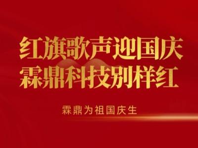 普天同庆 河北霖鼎节能科技喜迎新中国70华诞