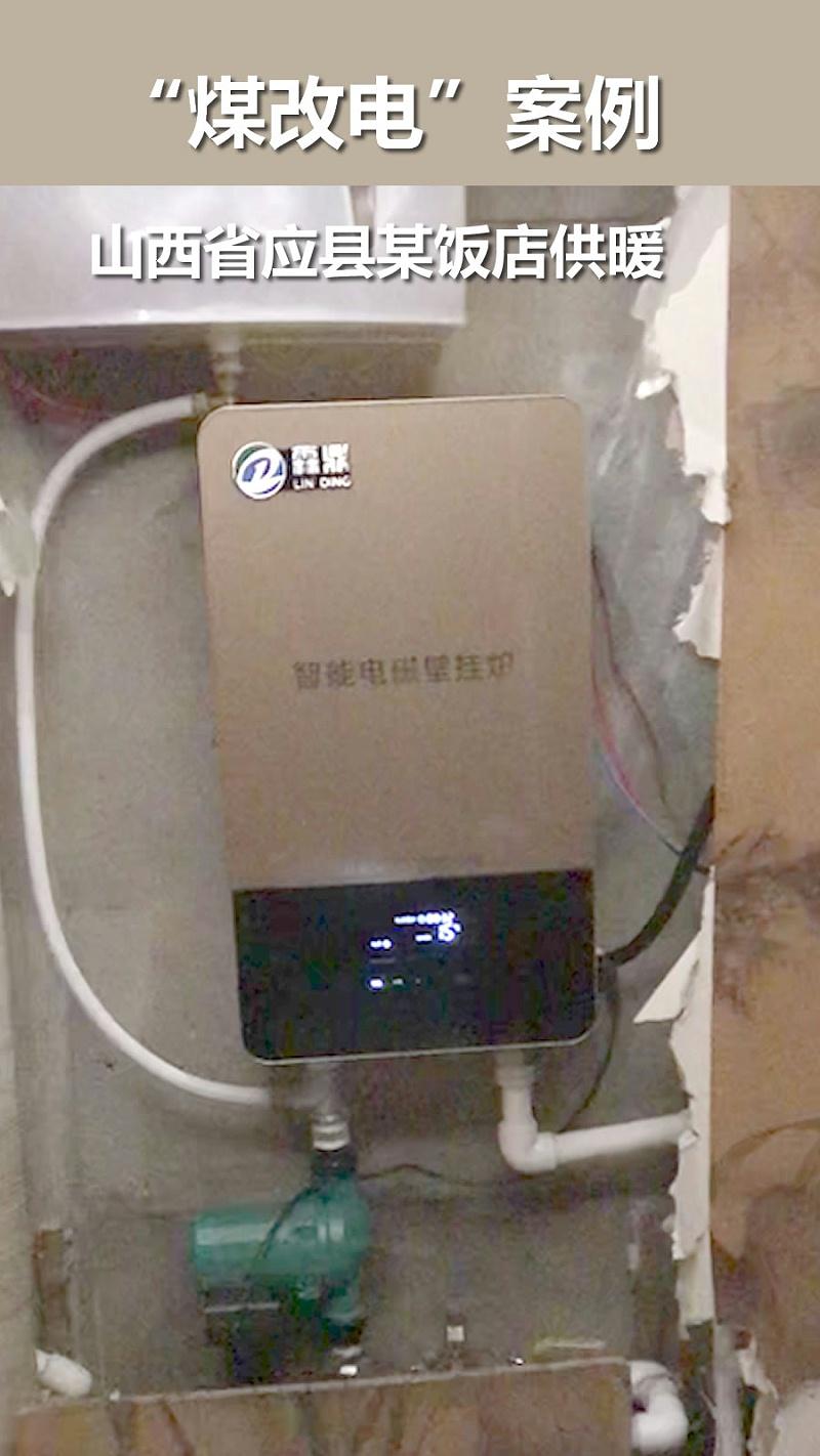煤改电案例 山西某饭店 电锅炉供暖案例 电锅炉采暖