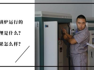 电锅炉怎样使用更省电